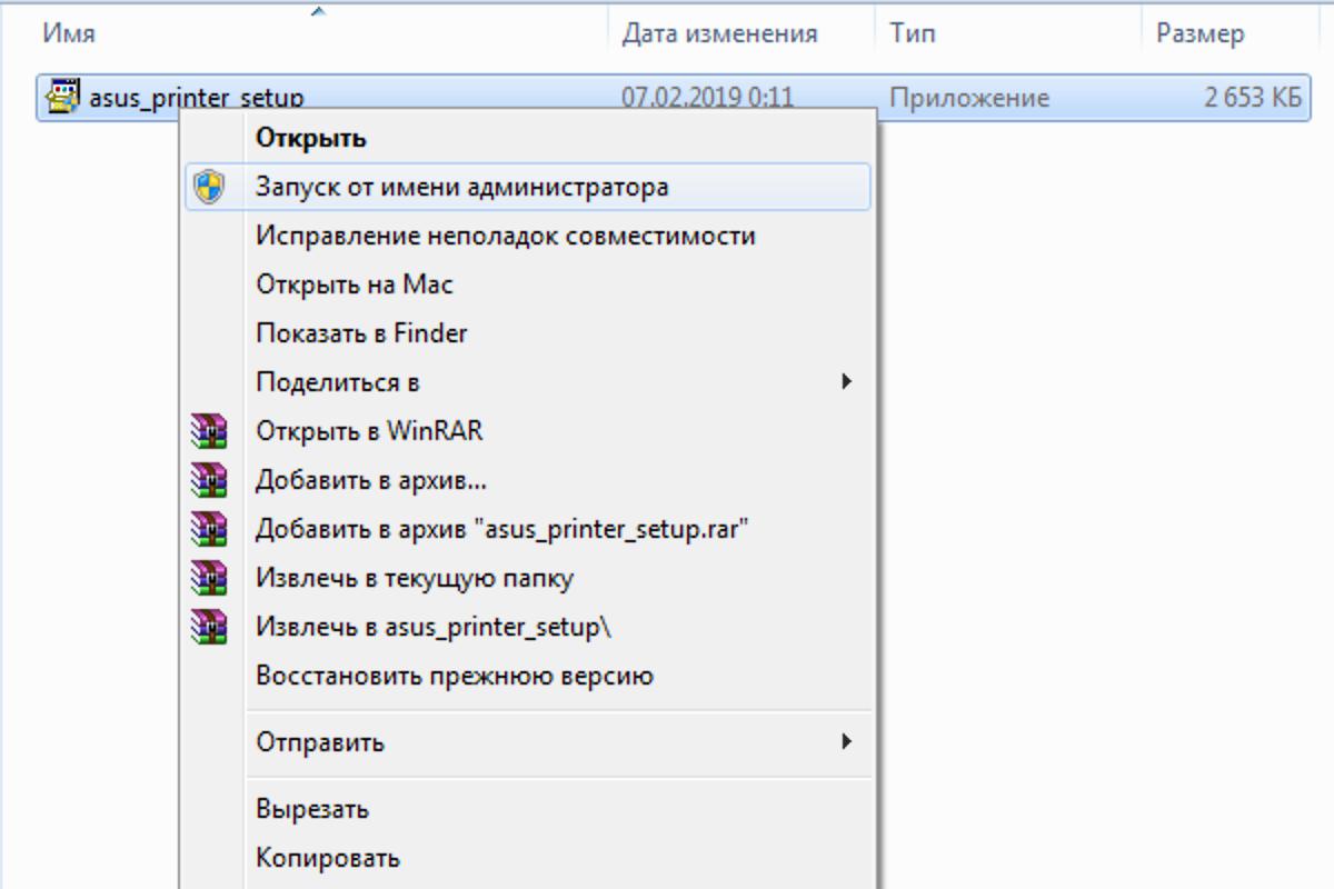 Кликаем по скачанному файлу правой кнопкой мыши, нажимаем «Запустить от имени администратора»