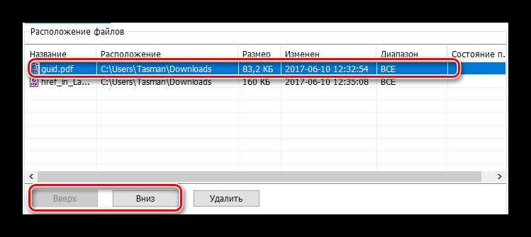 Меняем очередность файлов, нажав кнопки «Вверх» или «Вниз»