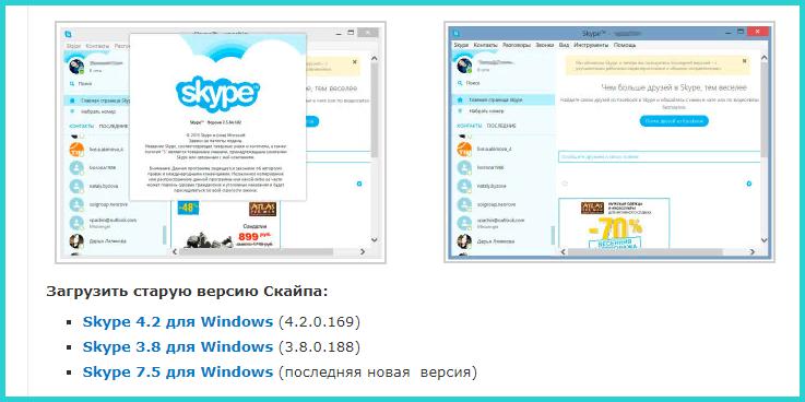 На старенький ПК рекомендуем загрузить Skype SSE из надежного источника