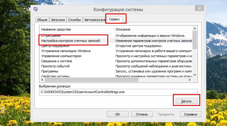 Находим и выделяем опцию«Настройка уведомления об изменении параметров компьютера», внизу окна нажимаем по кнопке «Запуск»