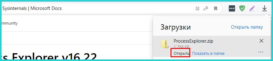 Наводим курсор мышки на скачанный файл, кликаем «Открыть»