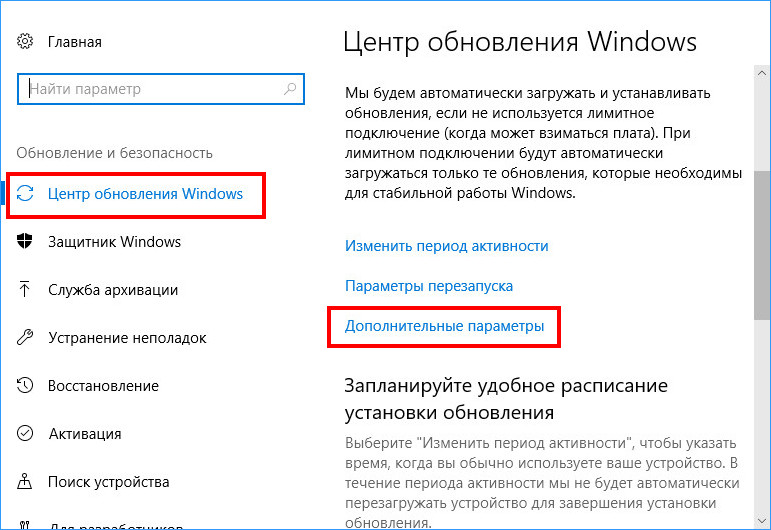 Нажимаем «Центр обновления Windows» и выбираем «Дополнительные параметры»