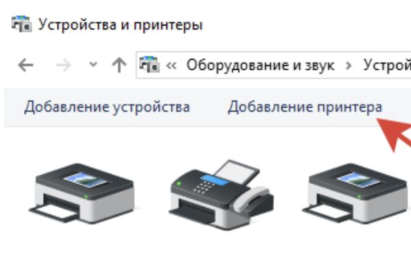 Нажимаем «Добавление принтера»
