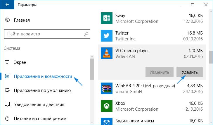 Нажимаем «Приложения и возможности» щелкаем справа на название программы, нажимаем «Удалить»