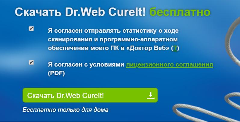 Нажимаем «Скачать Dr.Web Curelt!»