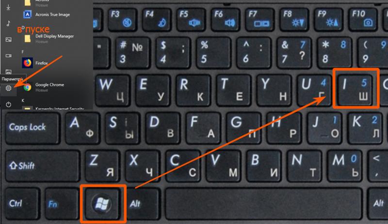 Нажимаем клавиши «Win+I»