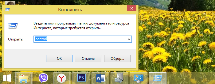 Нажимаем клавиши «Win+R», печатаем «control», нажимаем по «ОК»