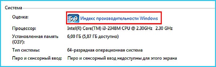 Нажимаем на «Индекс производительности Windows»