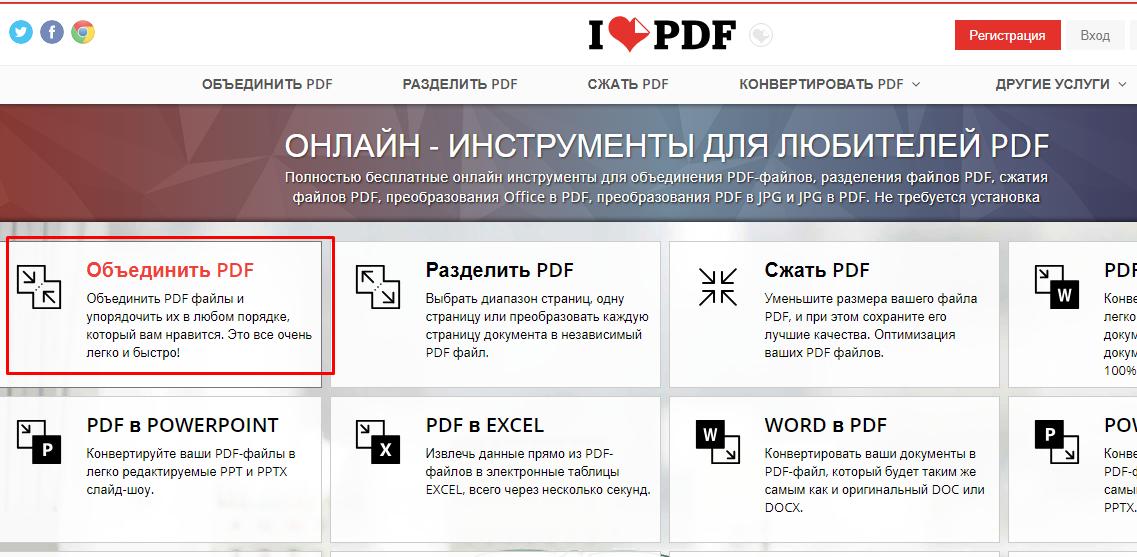 Нажимаем на иконку «Объединить PDF»