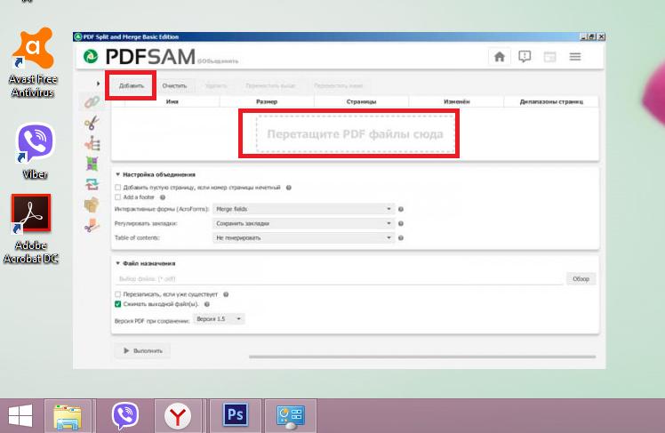 Нажимаем на кнопку «Добавить» или перетаскиваем файлы с помощью левой кнопки мыши в соответствующий блок
