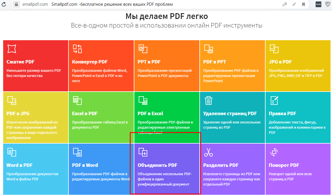 Нажимаем на кнопку «Объединить PDF»