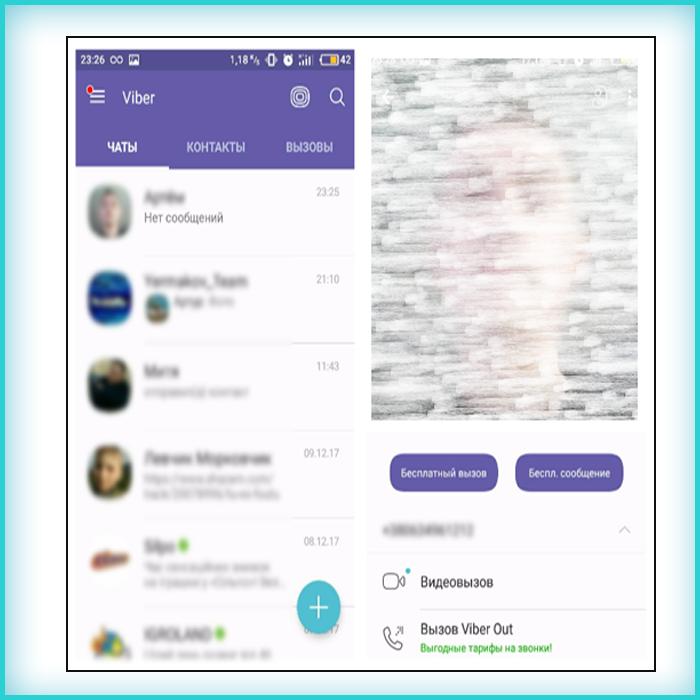 Нажимаем на контакт пользователя, переходим по кнопке «Информация»