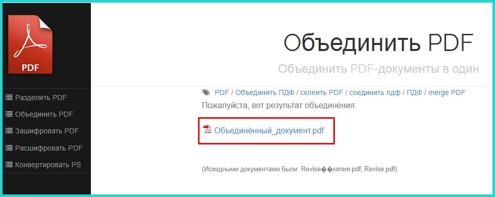 Нажимаем на ссылку «Объединённый_документ.pdf»
