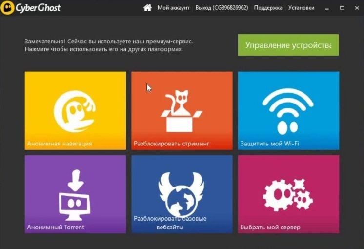 Нажимаем по иконке «Выбрать мой сервер»