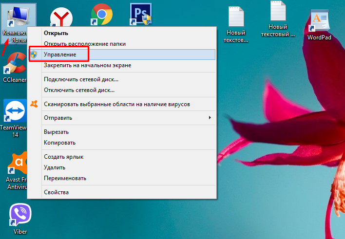 Нажимаем правой кнопкой мыши по иконке «Этот компьютер», и кликаем по строке «Управление»