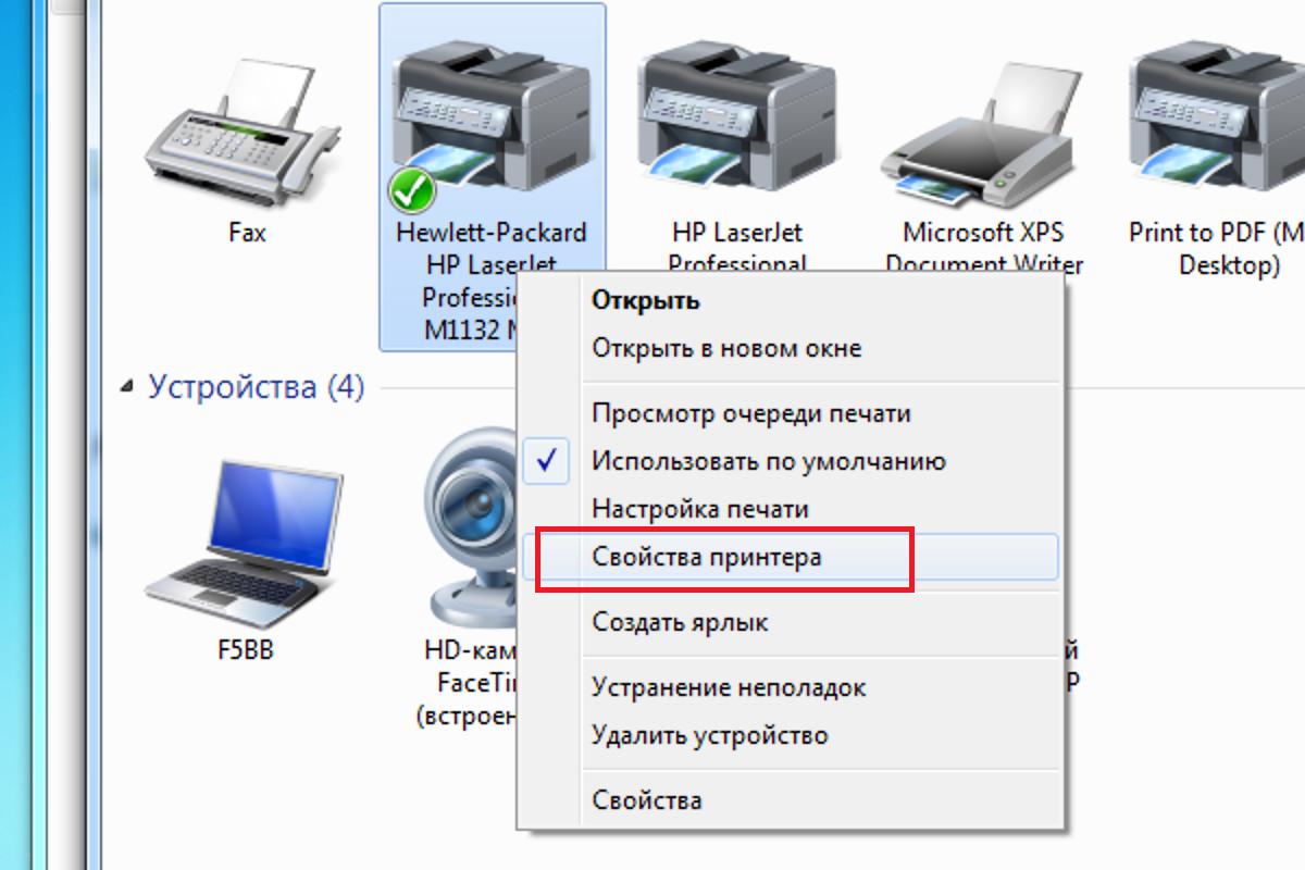 Нажимаем правой кнопкой мыши по иконке принтера, затем левой по строке «Свойства принтера»