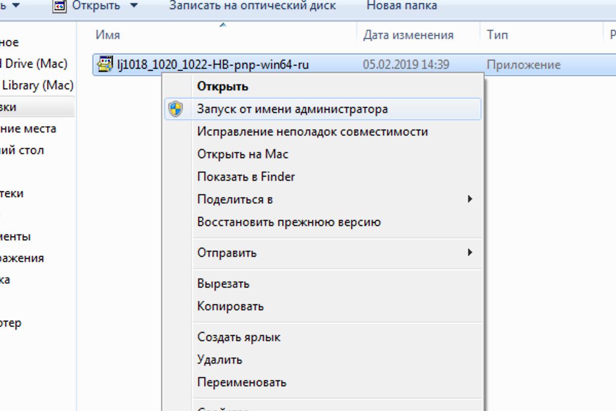 Нажимаем правой кнопкой мыши по скачанному файлу с драйверами, затем левой по строке «Запуск от имени администратора»