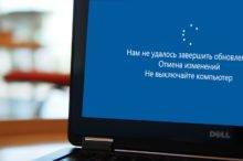 Не обновляется Windows 10