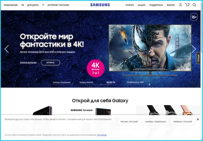 Официальный сайт компании Samsung