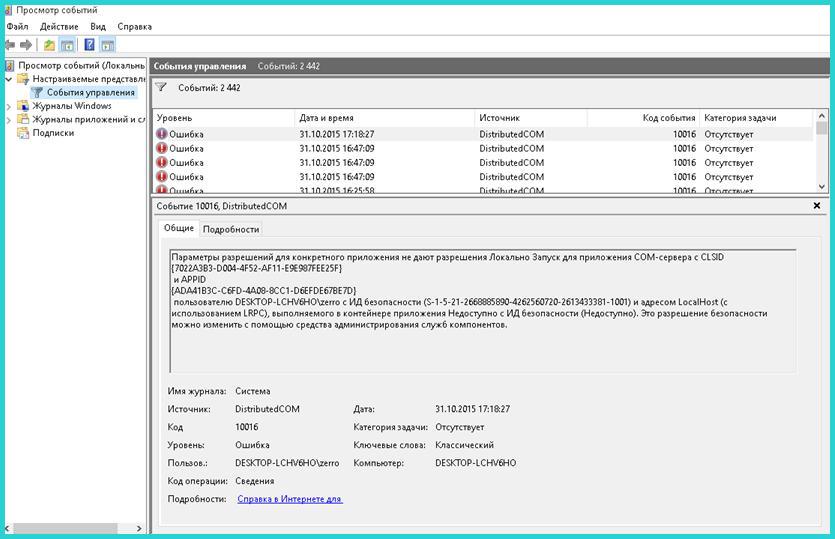 Ошибки с кодом 10016 записываются в журнал событий, когда компоненты Microsoft обращаются за доступом к компонентам DCOM