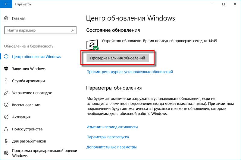 Открываем «Центр обновления Windows» и запускаем «Проверку наличия обновлений»
