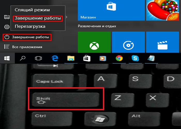 Открываем «Пуск», затем зажимаем клавишу «Shift» и кликаем по опции «Завершение работы»