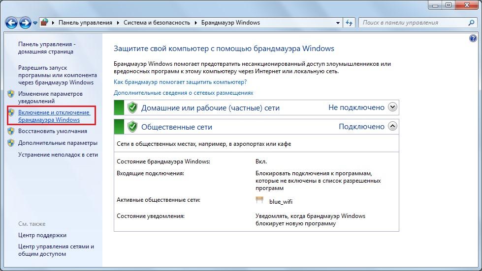 Открываем «Включение или отключение брандмауэра Windows»