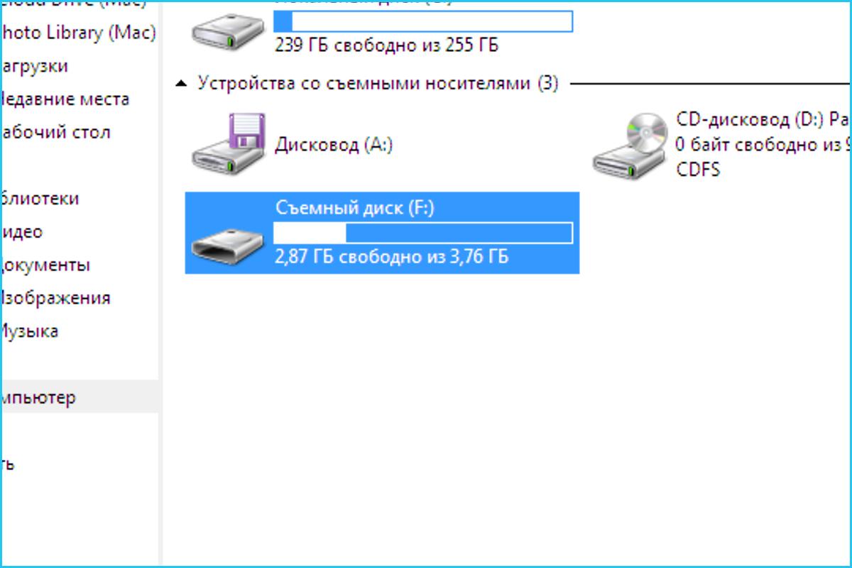 Открываем флешку на компьютере