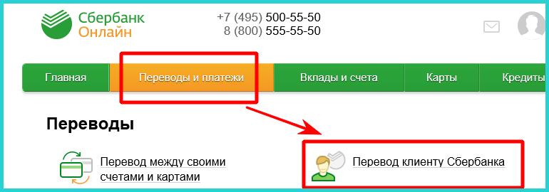 Открываем раздел «Перевод и платежи», выбираем услугу «Перевод клиенту Сбербанка»