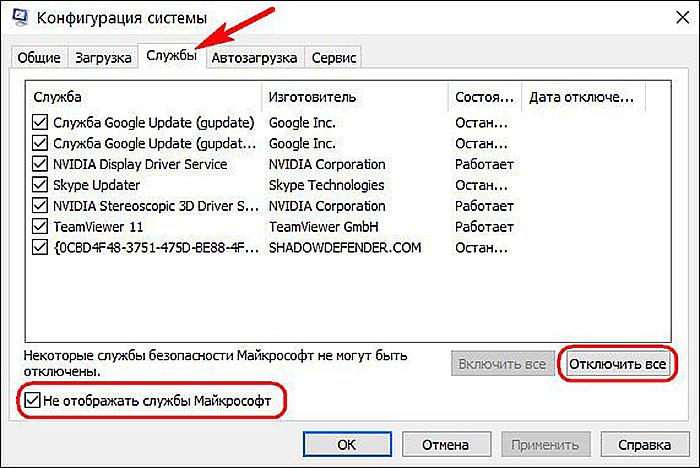 Открываем вкладку «Службы», устанавливаем пометку «Не отображать службы Microsoft», нажимаем «Отключить все»