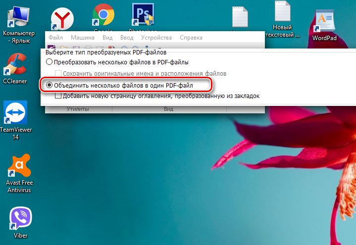 Отмечаем опцию «Объединить несколько файлов в один PDF-файл»