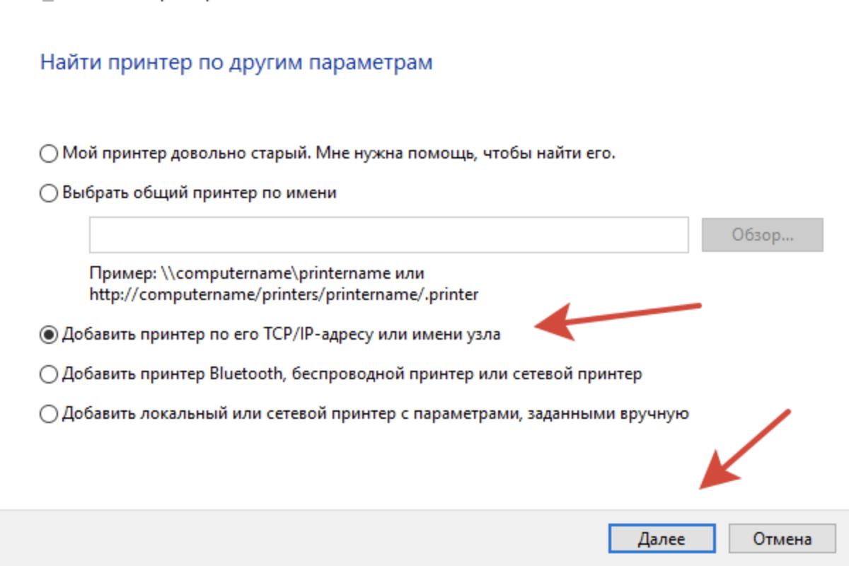 Отмечаем пункт «Добавить принтер по его TCP-IP-адресу или имени узла», нажимаем «Далее»