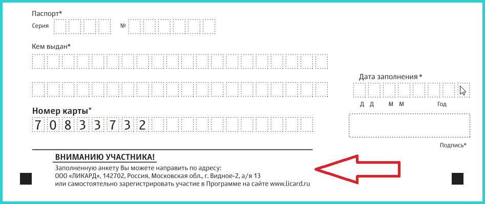 Отправляем документ по адресу, указанному в анкете