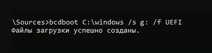 Печатаем «bcdboot C:windows /s N: /f UEFI», нажимаем «Enter»