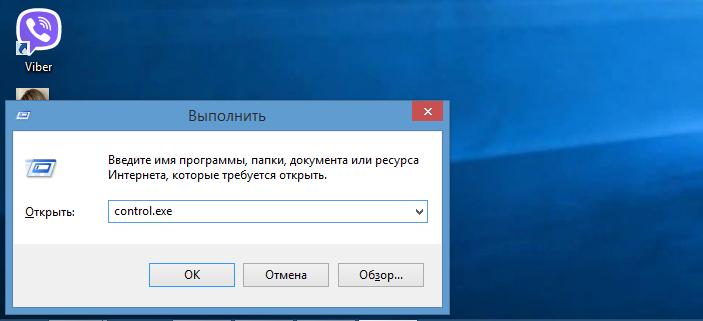 Печатаем «control.exe» и нажимаем «Enter»
