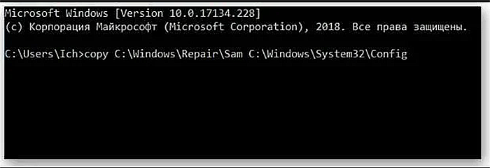 Печатаем «copy C:\Windows\Repair\Sam C:\Windows\System32\Config» и нажимаем «Enter»