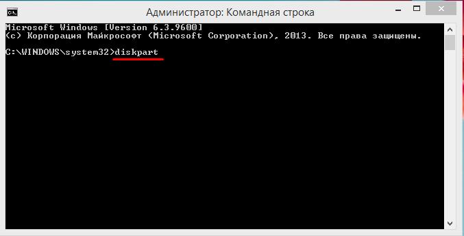 Печатаем команду «diskpart», нажимаем «Enter»