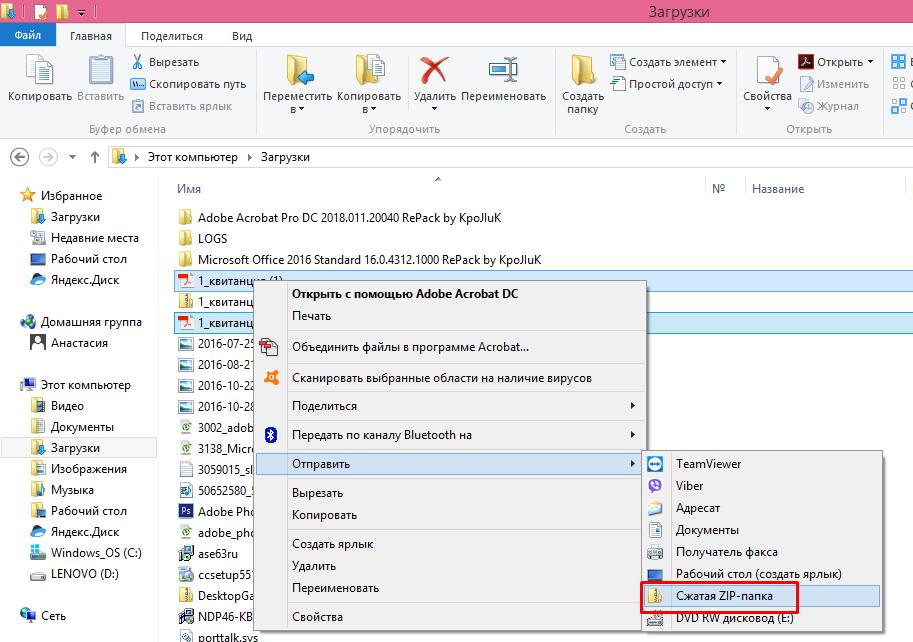 Перед использованием онлайн-сервиса перемещаем файлы в ZIP-архив в правильном порядке