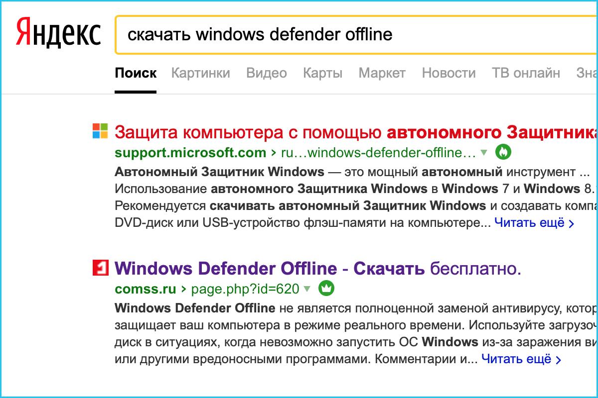 Переходим на официальный сайт Microsoft