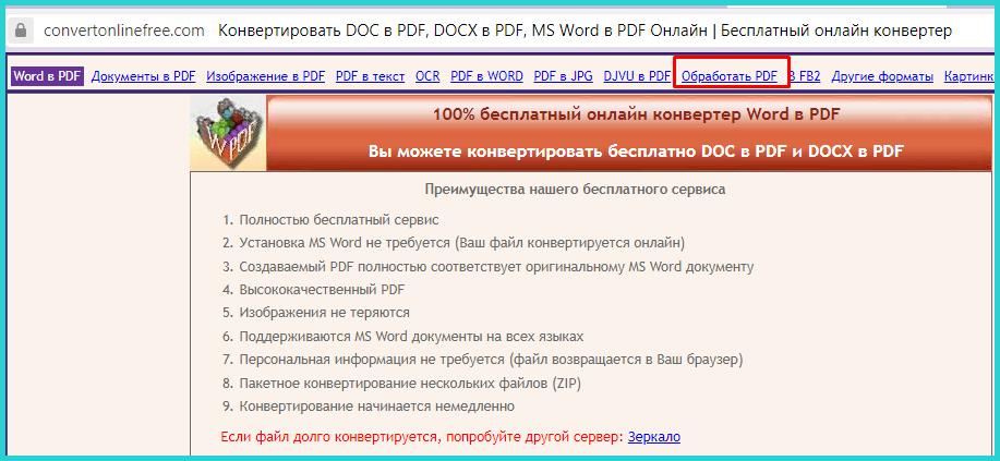 Переходим по ссылке «Обработать PDF»
