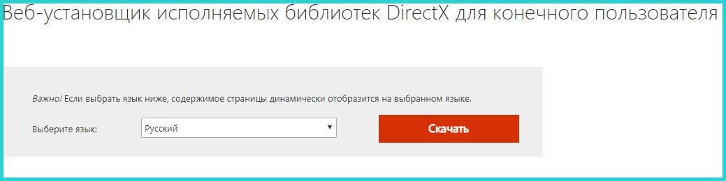Переходим по ссылке, на сайте нажимаем на красную кнопку «Скачать»