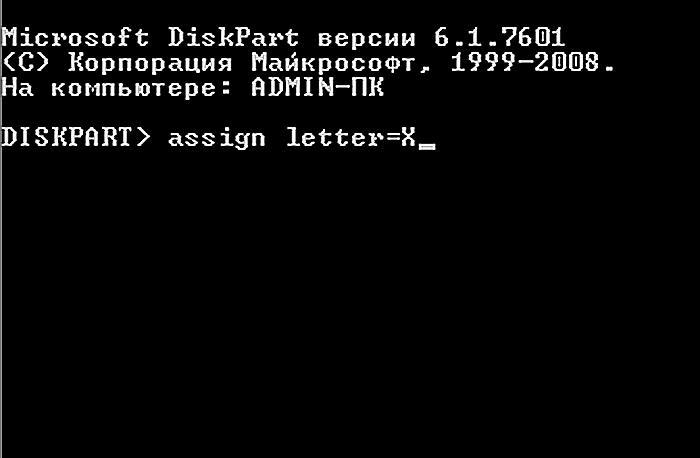 Присваиваем свободную букву диска выбранному тому, вводим команду в командную консоль
