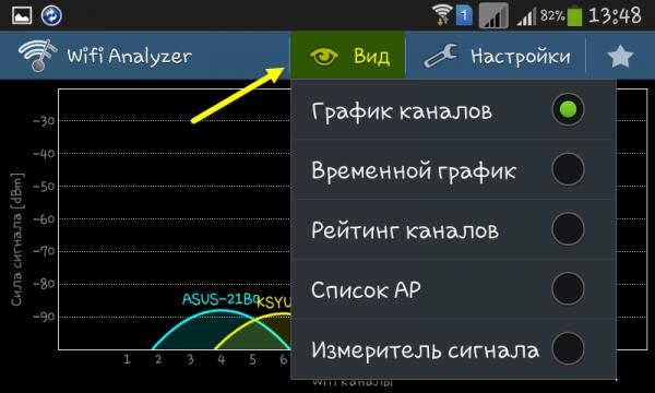 Программа для тестирования Wi-Fi Analyzer