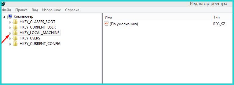 Раскрываем директорию «HKEY_LOCAL_MACHINE», кликнув левой кнопкой мыши по иконке треугольника