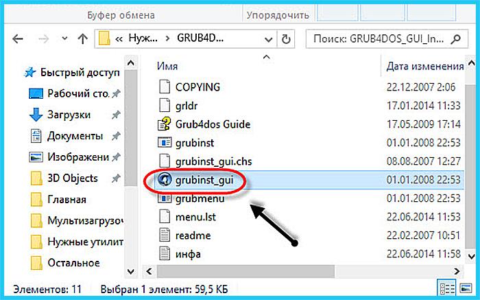 Распаковываем архивGRUB4DOS_GUI_Installer и запускаем файл «grubinst_gui»