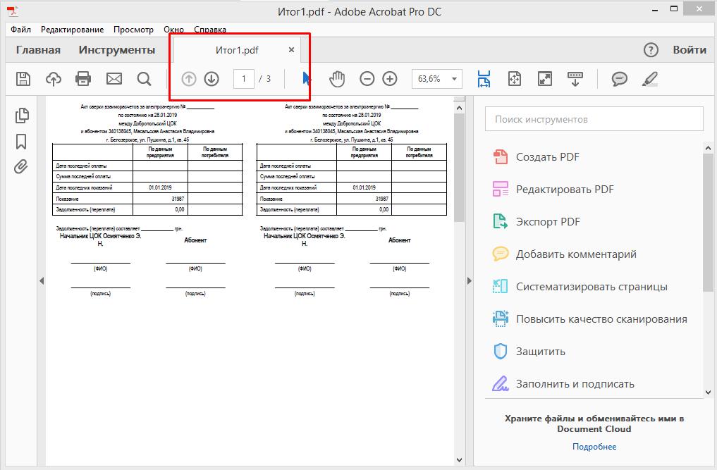 Результат объединения PDF-файлов в один
