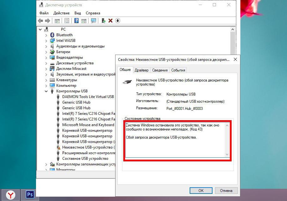 Сбой запроса дескриптора устройства (код 43) в Windows Сбой запроса дескриптора устройства (код 43) в Windows 10 и 8