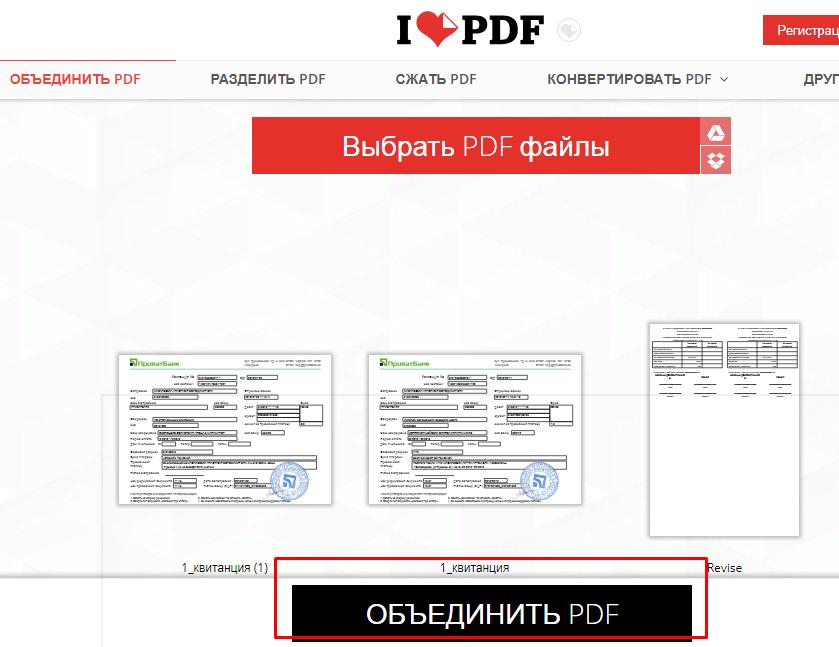Щелкаем на кнопку «Объединить PDF»