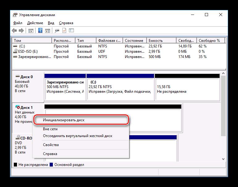 Щелкаем на не инициализированном диске правой кнопкой мыши, выбираем функцию «Инициализировать диск»
