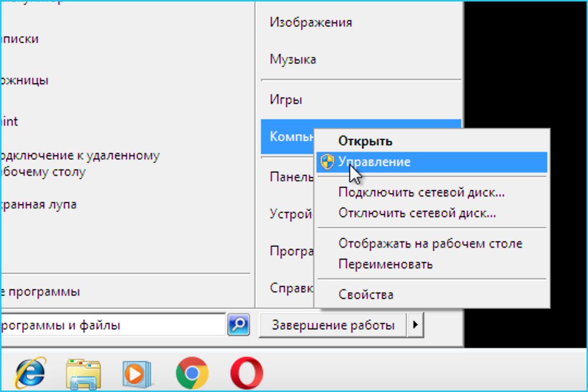 Щелкаем по «Мой компьютер» правой кнопкой мыши и выбираем «Управление»